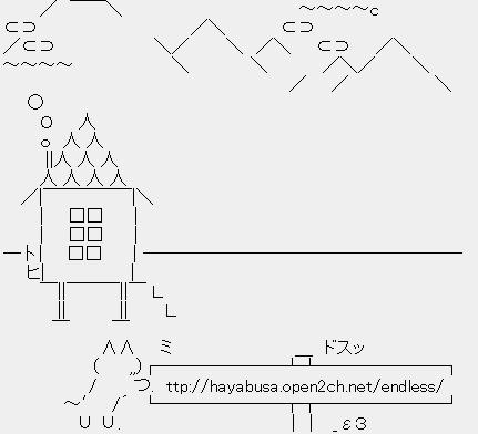 house AA